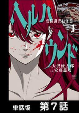 ヘルハウンド-保険調査員怪譚-【単話版】 第7話
