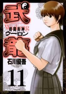 格闘美神 武龍 11