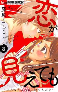 恋が見えても~そんなところに、おてもとを~【マイクロ】 3