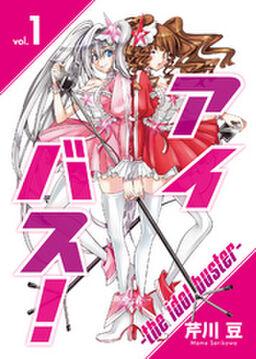 アイバス!-the idol buster-(1)