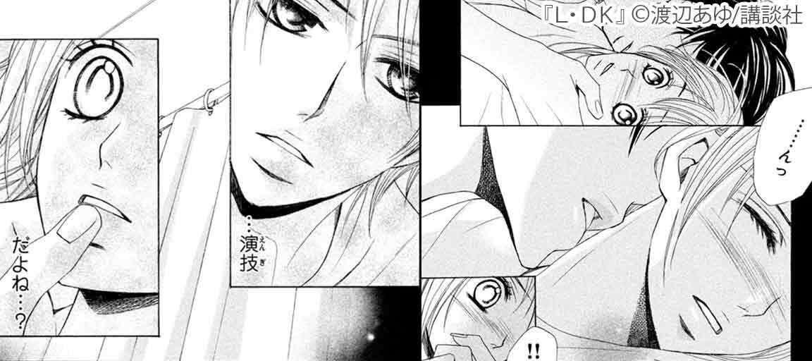 ldk 漫画 無料 5 巻