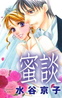 Love Silky 蜜談 story02