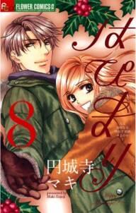 はぴまり~Happy Marriage!?~ 8