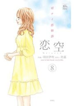 恋空 切ナイ恋物語8