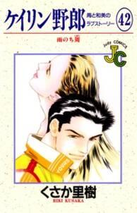ケイリン野郎 周と和美のラブストーリー 42