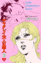 チャタレイ夫人の恋人【分冊版】 3