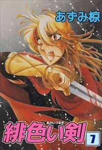 緋色い剣7