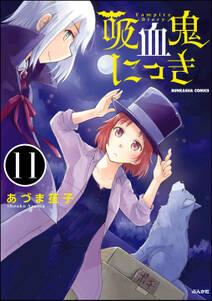 吸血鬼にっき(分冊版) 【第11話】