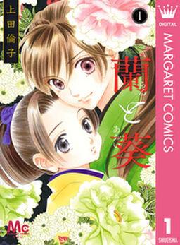 蘭と葵 1