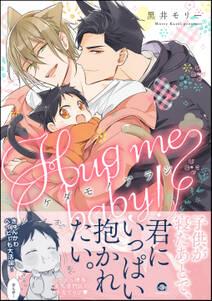 ケダモノアラシ ―Hug me baby!―【電子限定かきおろし漫画付き】 <デジタル修正版>