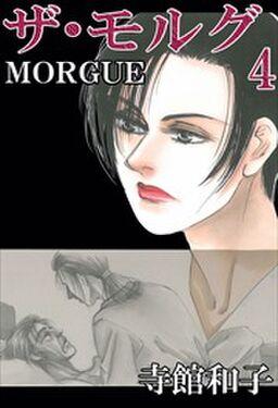 ザ・モルグ4