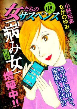 女たちのサスペンス vol.49「病み女」増殖中!!