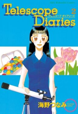 Telescope Diaries 分冊版(2)