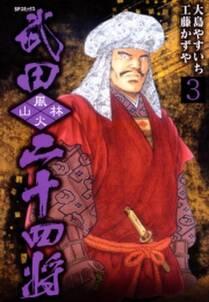武田二十四将(3)