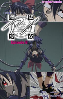 【フルカラー】魔法少女アイ Episode.6