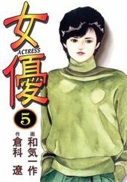 女優 5巻