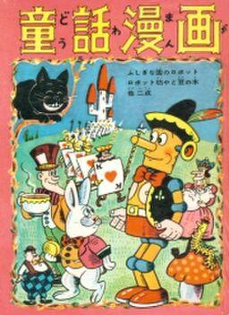 童話漫画 (1)