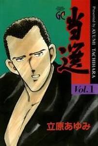 当選 Vol.1