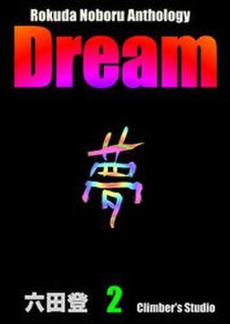 Dream 夢(2) Rokuda Noboru Anthology