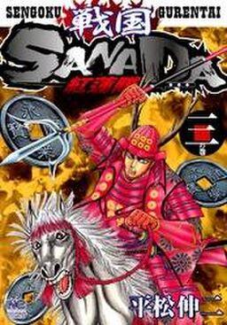 戦国SANADA紅蓮隊 3