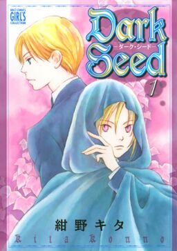 Dark Seed―ダーク・シード―(1)