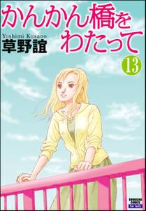 かんかん橋をわたって(分冊版) 【第13話】
