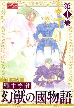 幻獣の國物語 【第1巻】