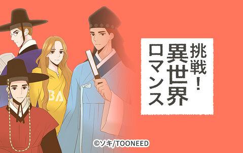 【タテヨミ】挑戦!異世界ロマンス
