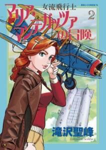女流飛行士マリア・マンテガッツァの冒険 2