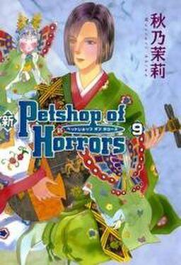 新 Petshop of Horrors 9巻