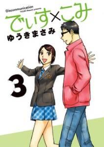 でぃす×こみ 3