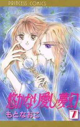 悠かなり愛し夢幻 7