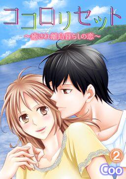 ココロリセット~癒され離島暮らしの恋~ 2