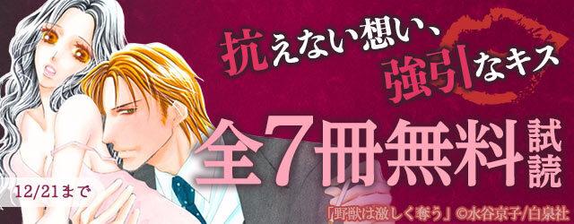 【読書限定】抗えない想い、強引なキス/全7冊無料試し読みキャンペーン