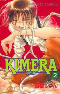 KIMERA ―祈明羅― 2