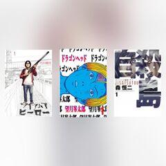 生死をかけた戦慄のサバイバルホラー漫画10選!