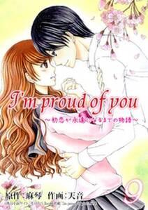 I'm proud of you~初恋が永遠になるまでの物語~