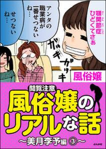 【閲覧注意】風俗嬢のリアルな話~美月李予編~ 3