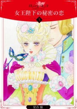 女王陛下の秘密の恋【分冊版】5