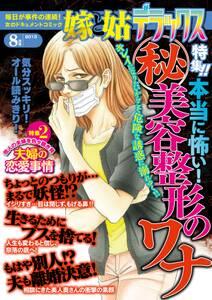 【雑誌版】嫁と姑デラックス2013年8月号