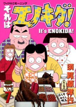 それはエノキダ!(7)