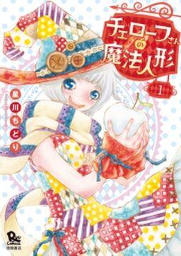 チェローフさんの魔法人形(1)【お試し版】