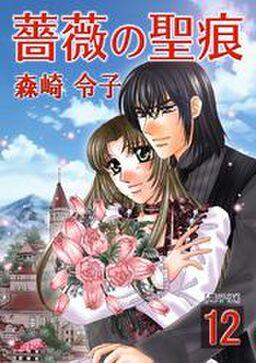 薔薇の聖痕 12巻