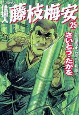 仕掛人藤枝梅安 25