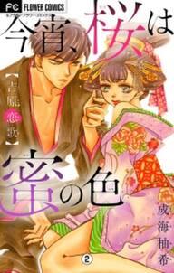 今宵、桜は蜜の色~吉原恋歌~【マイクロ】 2