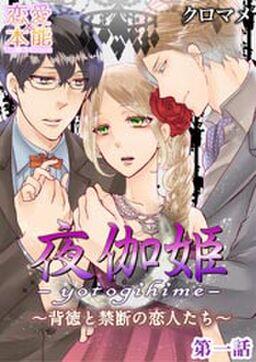 夜伽姫~背徳と禁断の恋人たち~ 1