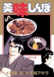 美味しんぼ 9