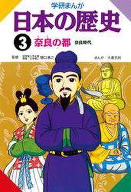 学研まんが日本の歴史 3 奈良の都 奈良時代