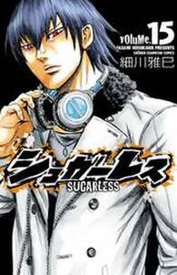 シュガーレス volume.15