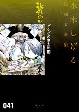 ゲゲゲの鬼太郎 水木しげる漫画大全集(13)